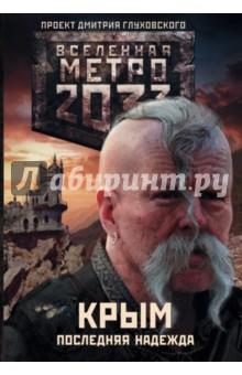 Метро 2033. Крым 1-3. Последняя надежда - Никита Аверин