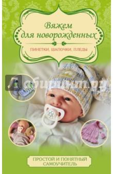 Вяжем для новорожденных. Пинетки, шапочки, пледы - Мария Демина