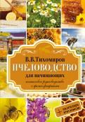 Вадим Тихомиров: Пчеловодство для начинающих. Пошаговое руководство с фотографиями + календарь пчеловода