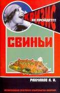 Александр Рахманов: Свиньи. Содержание и кормление