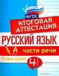 Елена Маханова: Русский язык. Итоговая аттестация. 4 класс. Части речи. ФГОС