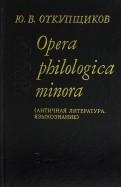 Юрий Откупщиков - Opera philologica minora. Античная литература, языкознание обложка книги