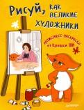 Ши Крошка - Рисуй, как великие художники. Антистресс-раскраска от Крошки Ши обложка книги