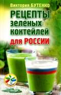 Виктория Бутенко: Рецепты зеленых коктейлей для России