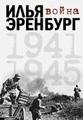 Илья Эренбург: Война 1941-1945