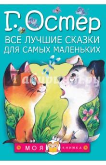 Купить Григорий Остер: Все лучшие сказки для самых маленьких ISBN: 978-5-17-095314-1