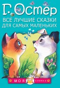 Григорий Остер - Все лучшие сказки для самых маленьких обложка книги
