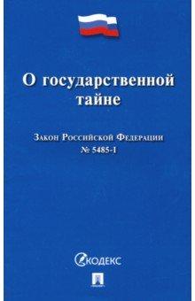 Закон Российской Федерации О государственной тайне № 5485-I