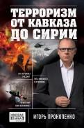 Игорь Прокопенко: Терроризм от Кавказа до Сирии