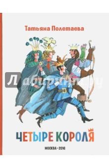 Четыре короля - Татьяна Полетаева
