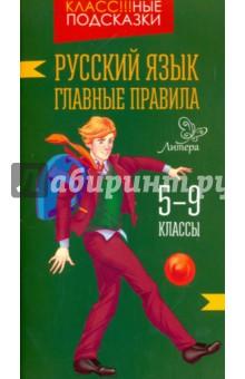Русский язык. Главные правила. 5-9 классы - Ирина Стронская