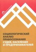 Благовещенский, Сатаров: Социологический анализ правосознания судей, населения и предпринимателей