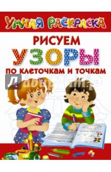 Купить Узоры. Рисуем по клеточкам и точкам ISBN: 978-5-17-095512-1
