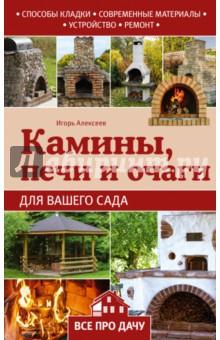 Купить Игорь Алексеев: Камины, печи и очаги для вашего сада ISBN: 978-5-699-86637-3