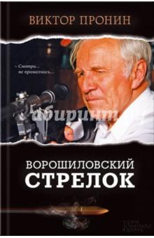 """Книга: """"<b>Ворошиловский стрелок</b>"""" - <b>Виктор Пронин</b>. Купить книгу ..."""