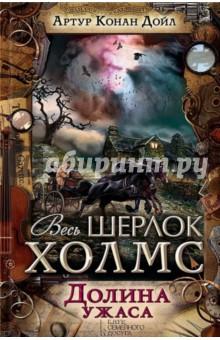 Купить Артур Дойл: Долина ужаса ISBN: 978-5-9910-3522-4