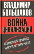Владимир Большаков: Война цивилизаций.