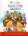 Юрий Лигун - Карасёнки-поросёнки. Рассказы про детей и взрослых обложка книги