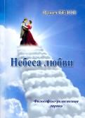 Вадим Белов: Небеса любви. Философско-религиозная лирика