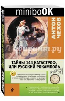 Тайны 144 катастроф, или Русский Рокамболь - Антон Чехов