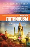 Литвинова, Литвинов - Эксклюзивный грех обложка книги