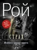 Олег Рой: Страх. Книга первая. И небеса пронзит комета