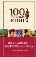 Артур Дойл - Возвращение Шерлока Холмса обложка книги
