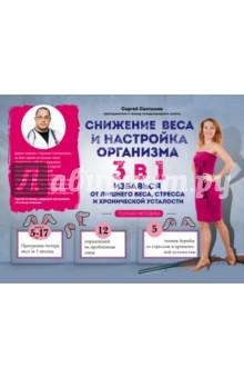 Купить Сергей Салтыков: Снижение веса и настройка организма 3 в 1 ISBN: 978-5-699-87411-8