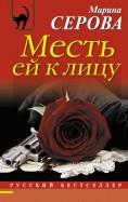 Марина Серова - Месть ей к лицу обложка книги