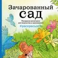 Зачарованный сад. Раскраска-антистресс для творчества и вдохновения (летняя серия) обложка книги