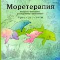 Моретерапия. Раскраска-антистресс для творчества и вдохновения (летняя серия)