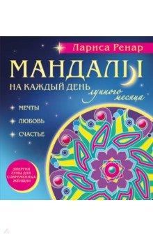 Купить Лариса Ренар: Мандалы на каждый день лунного месяца ISBN: 978-5-699-88627-2