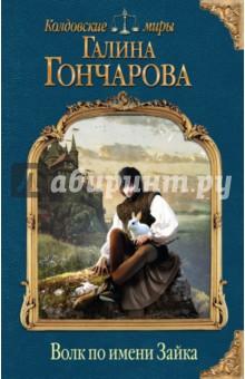 Купить Галина Гончарова: Волк по имени Зайка ISBN: 978-5-699-88303-5