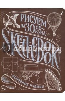 Купить Лутц, Осипов, Пименова: Sketchbook. Рисуем за 30 секунд. Основные навыки ISBN: 978-5-699-87486-6