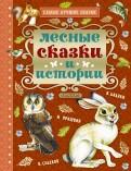 Бианки, Сладков, Пришвин: Лесные сказки и истории