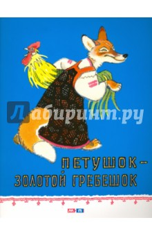 Купить Петушок - золотой гребешок ISBN: 978-5-9907700-2-7