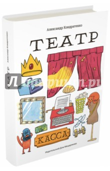 Купить Александр Кондратенко: Театр ISBN: 978-5-91045-879-0