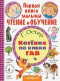 Григорий Остер: Котёнок по имени Гав