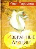 Олег Торсунов: Избранные лекции доктора Торсунова