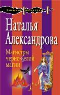 Наталья Александрова - Магистры черно-белой магии обложка книги