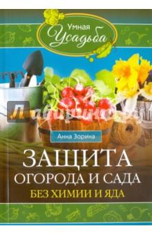 Купить Анна Зорина: Защита огорода и сада без химии яда ISBN: 978-5-227-06670-1