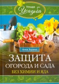 Анна Зорина: Защита огорода и сада без химии и яда