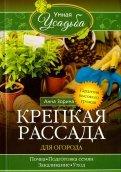 Анна Зорина: Крепкая рассада для огорода. Гарантия высокого урожая