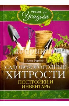 Купить Анна Зорина: Садово-огородные хитрости. Постройки и инвентарь ISBN: 978-5-227-06667-1