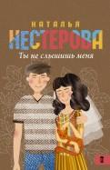 Наталья Нестерова: Ты не слышишь меня