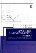 Карчевский, Павлова - Уравнения математической физики. Дополнительные главы. Учебное пособие обложка книги