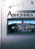 Андрей Кучерявый: Авионика. Учебное пособие