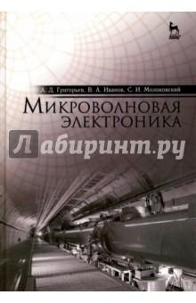 Микроволновая электроника. Учебник - Григорьев, Иванов, Молоковский