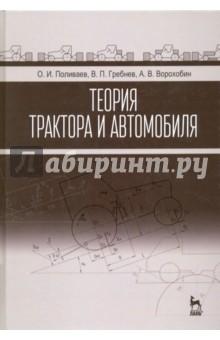 Отзывы о книге тракторы и автомобили. Теория и технологические.