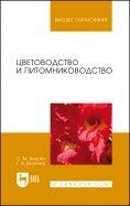 Вьюгин, Вьюгина: Цветоводство и питомниководство. Учебное пособие